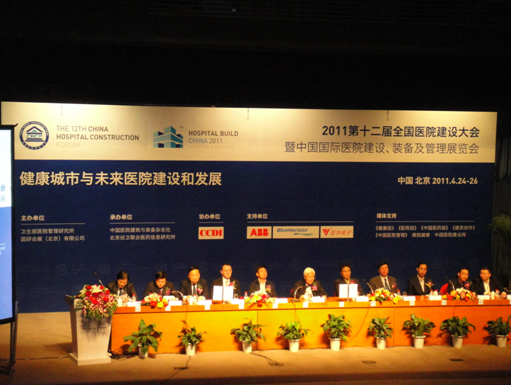 The 12th National Hospital Construction Conference 2011