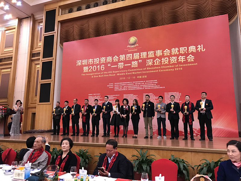 "Celebrate the inauguration of the 4th Board of Supervisors of Shenzhen Investment Chamber of Commerce and the 2016 ""Belt and Road"" Shenzhen Enterprise Investment Annual Conference"