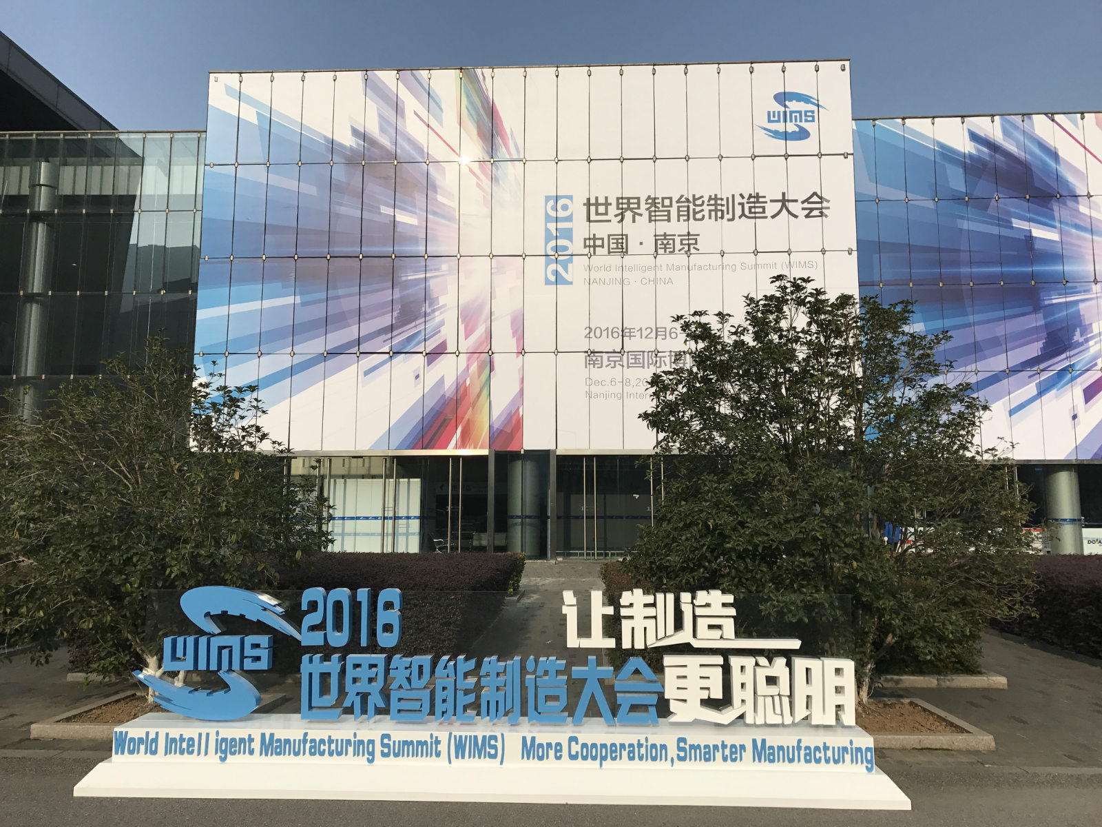 World Smart Manufacturing Conference